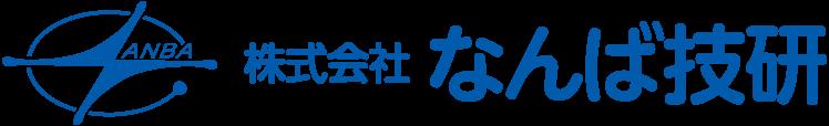 岡山・倉敷の建設コンサルタント・測量・補償コンサルタント・地質調査 株式会社なんば技研